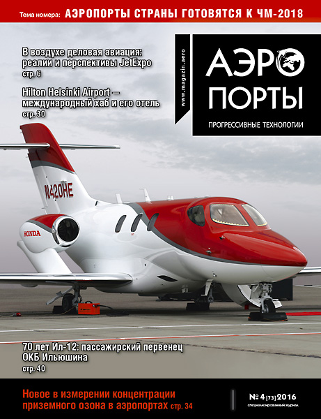 images/arhive/jurnal-AIRPORT2016-4-73-pages1.pdf