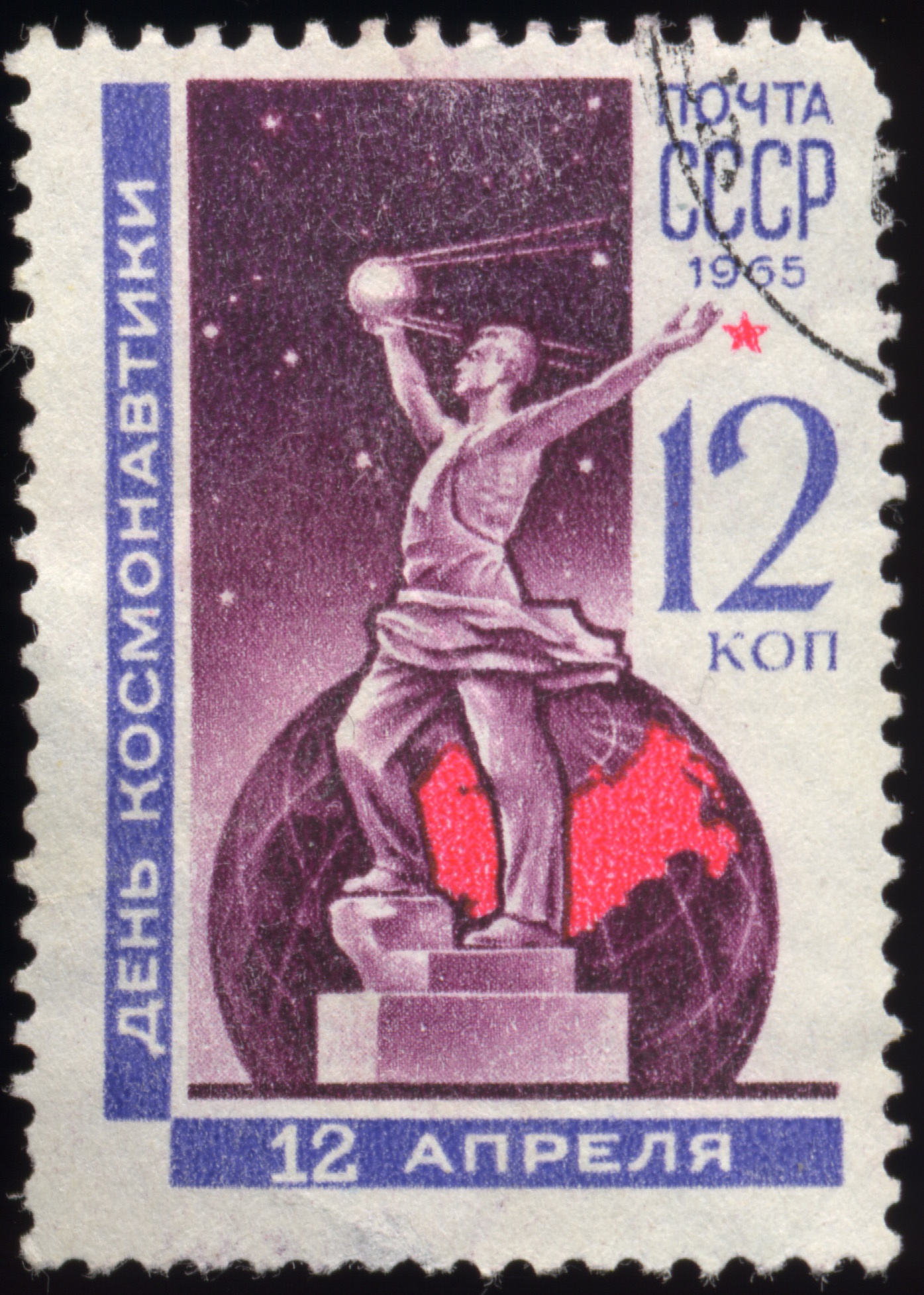 Soviet Union 1965 Stamp 0.12. Cosmonautics Day
